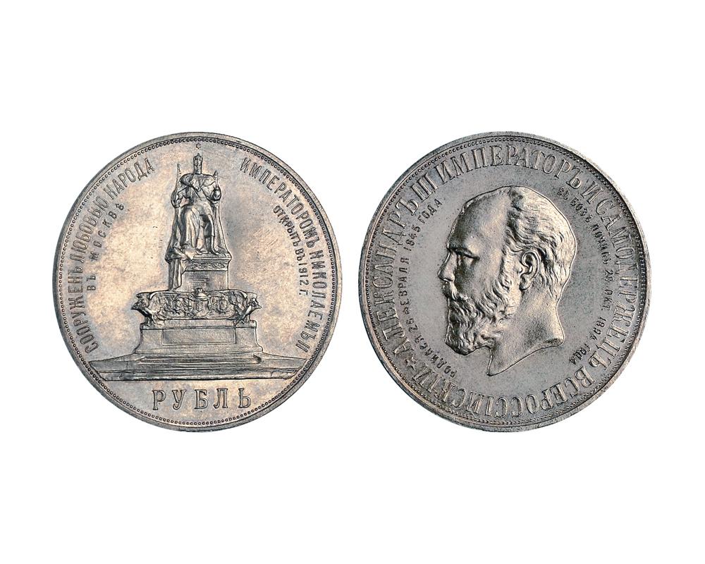 Александр 3 император и самодержец всероссийский монеты выпущенные в 2017