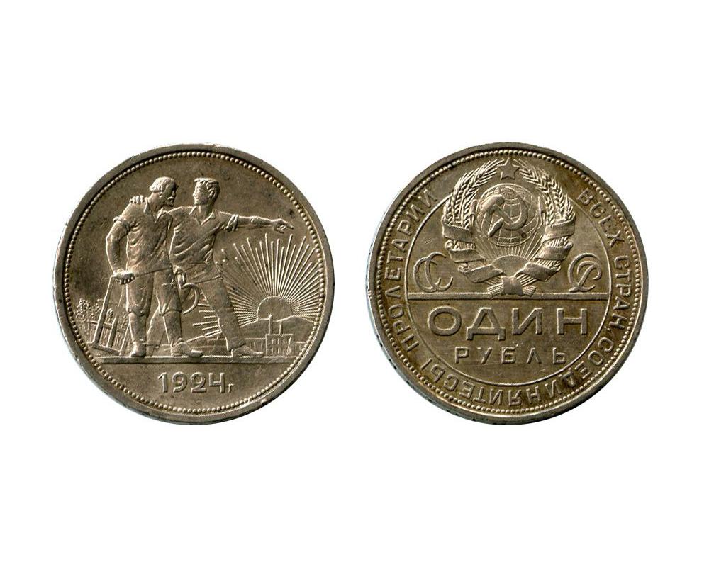 1 рубль 1924 года. Аверс и Реверс (серебро)