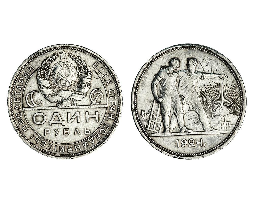 1 рубль 1924 года. Аверс и Реверс. Отличное качество сохранности (серебро)