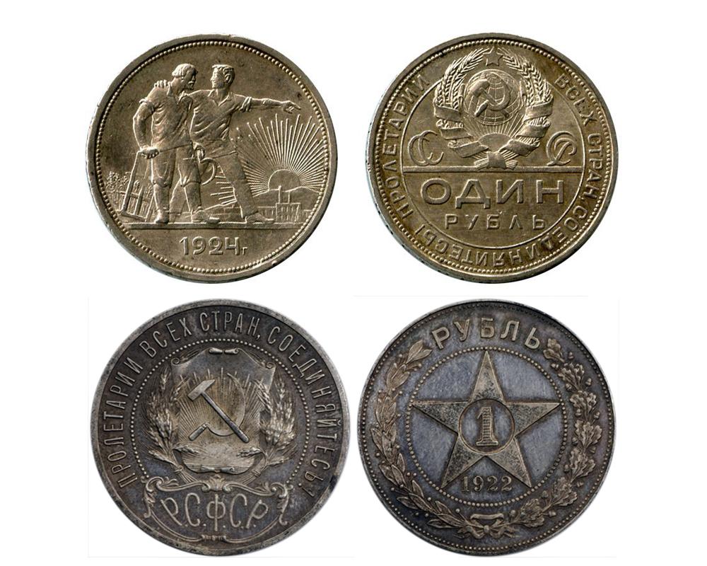 1 рубль 1924 года. Аверс и Реверс. (серебро) в сравнении с серебряным рублем 1922 года
