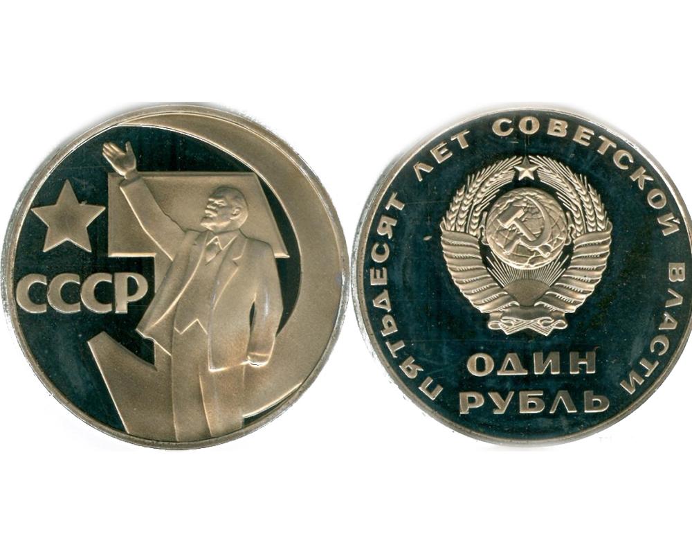 Сколько стоит советский рубль с лениным 17 фотография
