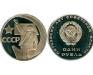 Аверс и реверс памятного рубля 1967 года. Улучшенный чекан
