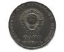 Реверс рубля 1967 года - 50 лет Советской власти
