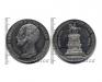 1 рубль 1859 года юбилейная. Аверс и Реверс