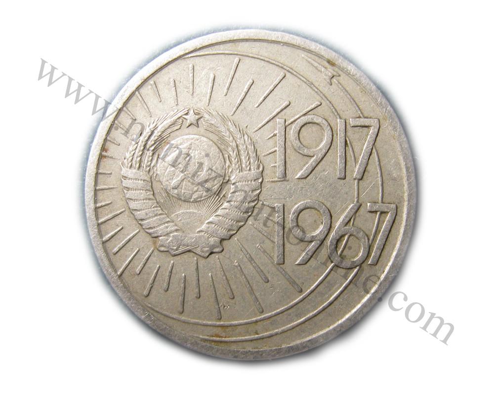 Монета 10 копеек 1967 юбилейная руб с