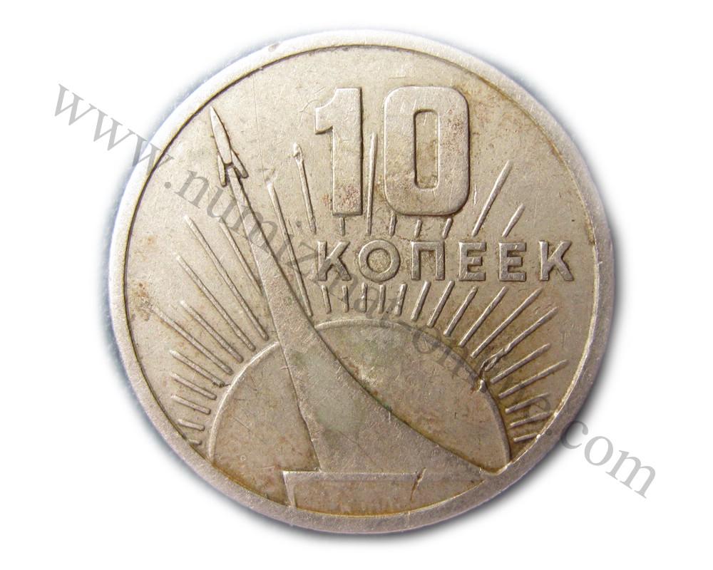 Оборотная сторона 10 копеек - 50 лет Советской власти