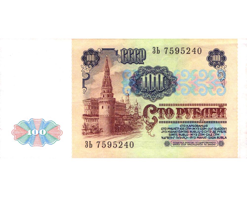 100 рублей 1991 года. Билет банка СССР. Оборотная сторона
