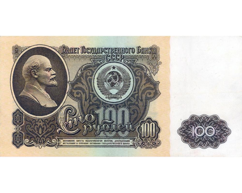 100 рублей 1991 года. Билет банка СССР