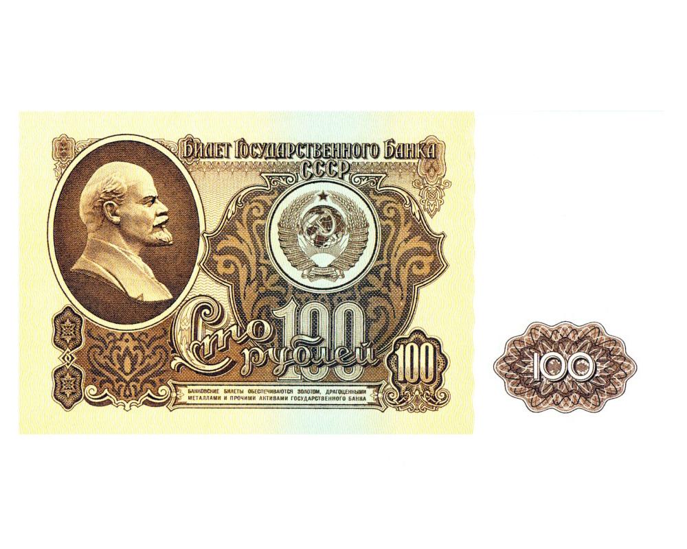 100 рублей 1991 года. Билет банка СССР. Лицевая сторона