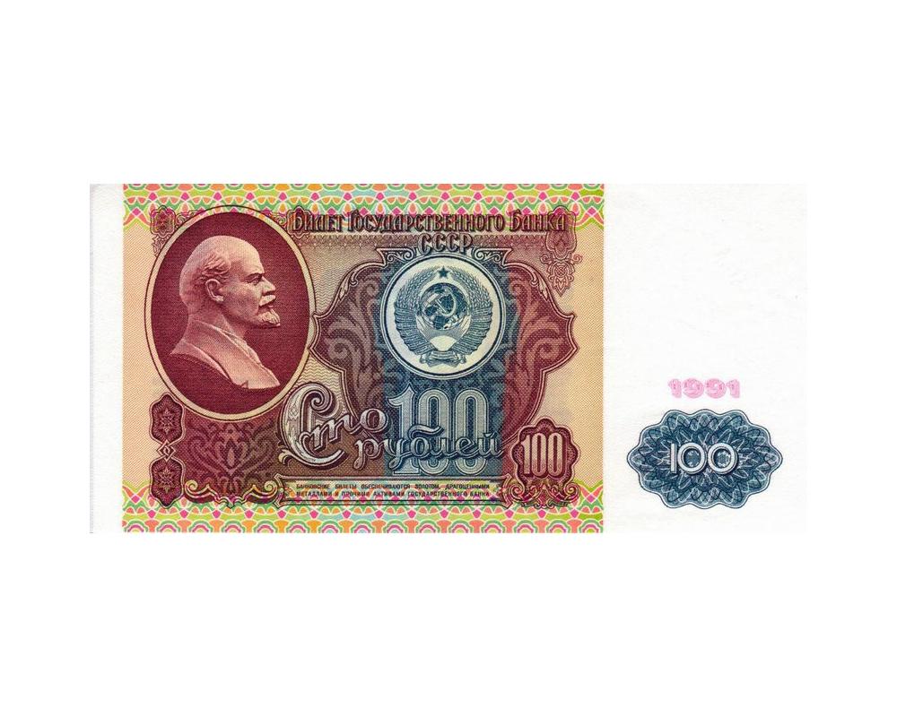 100 рублей 1991 года. Билет банка СССР. Лицевая сторона. Вариант