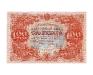 100 рублей 1922 года. Лицевая сторона