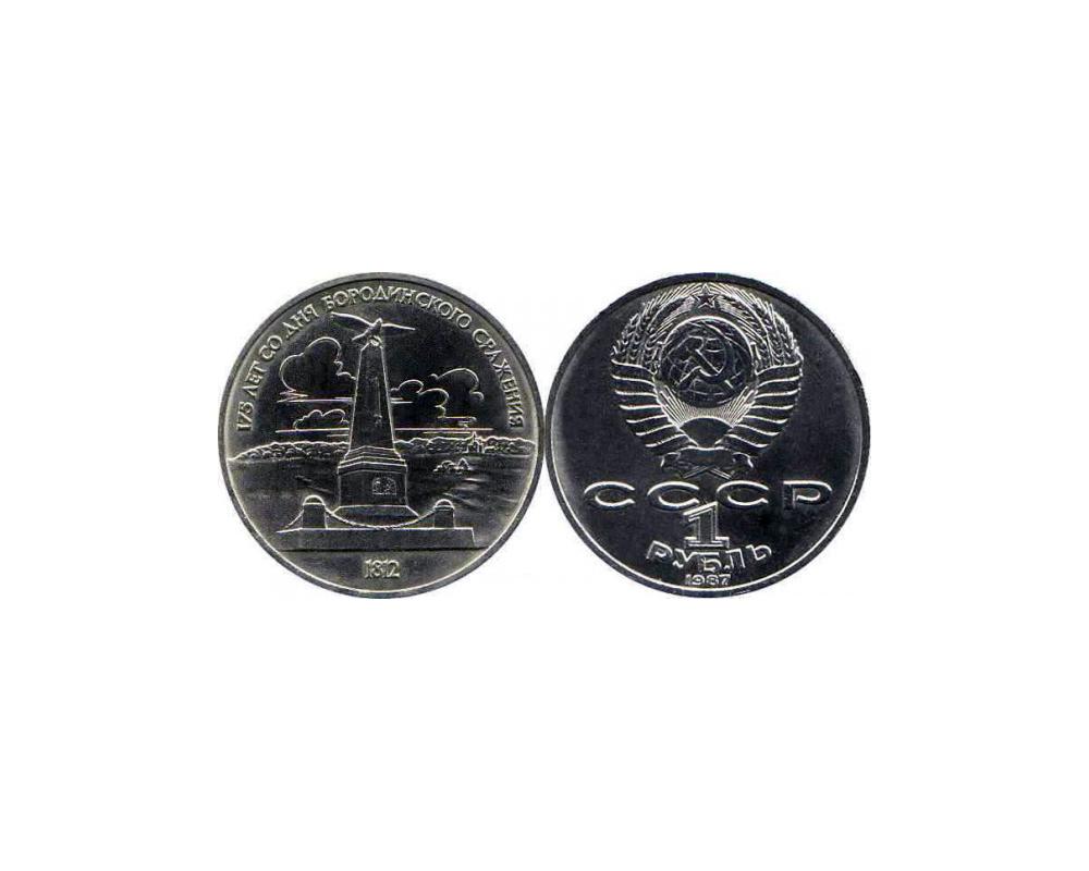 Так выглядит аверс и реверс монеты из обращения