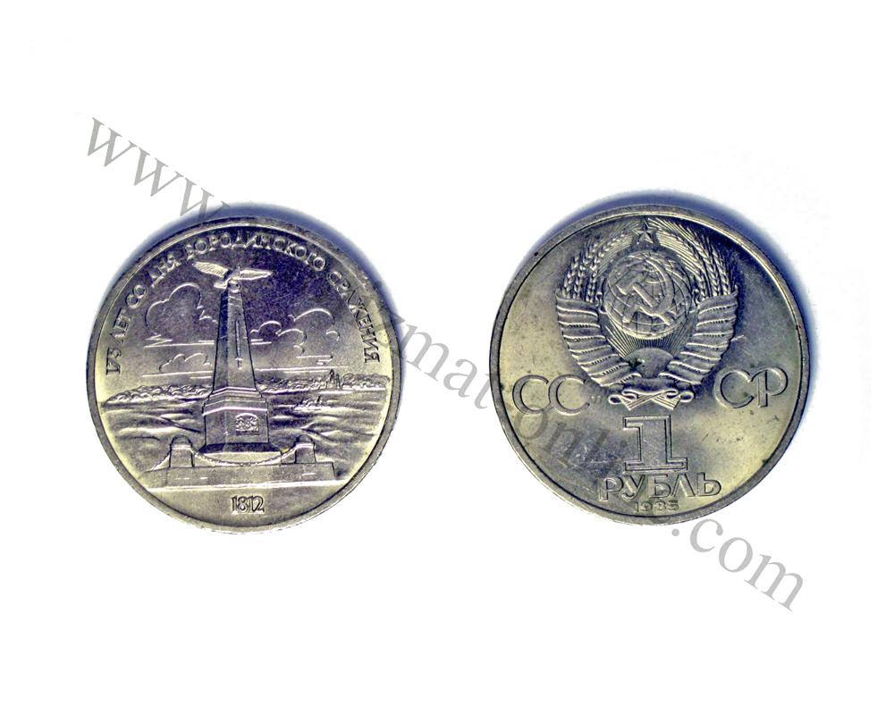 Монета из личной коллекции. Памятник бородинскому сражению.