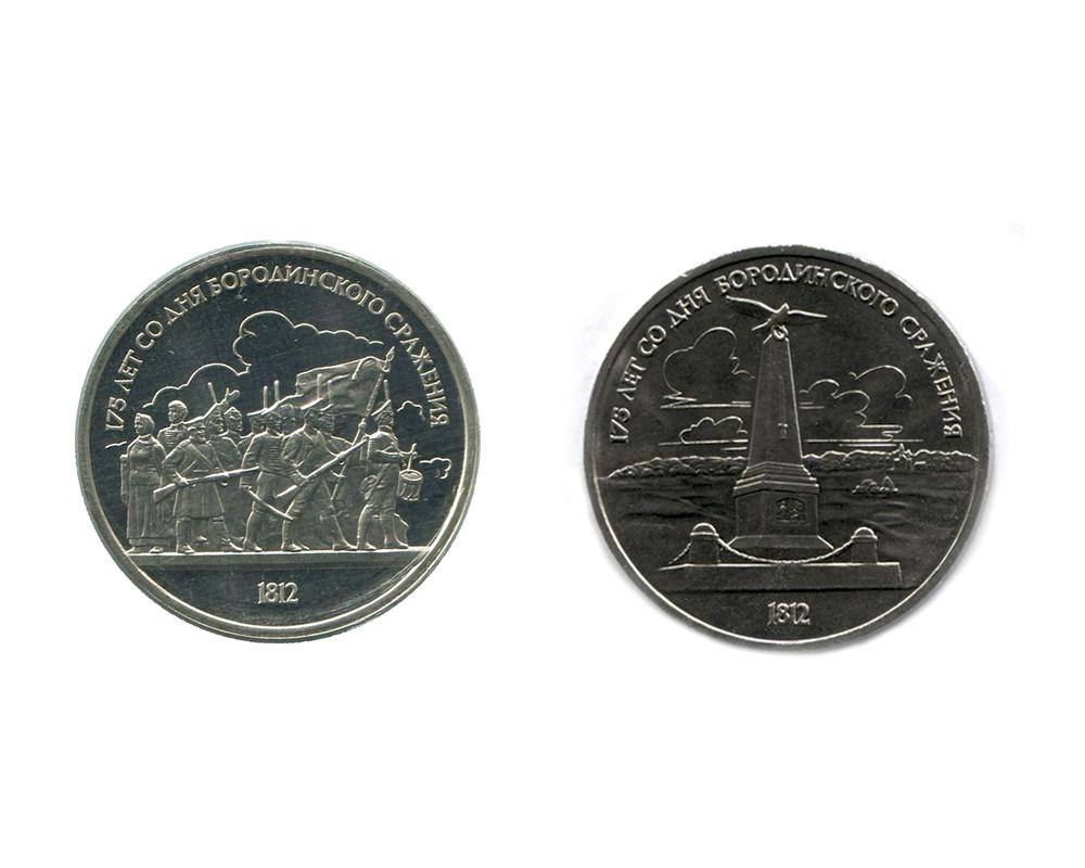 Оборотные стороны двух монет из юбилейной серии - 175 лет Бородинскому сражению