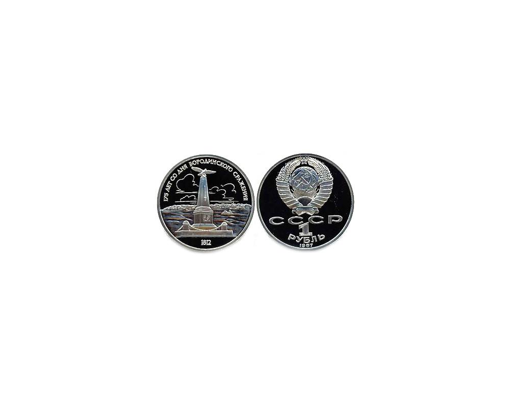 Аверс и реверс монеты в улучшенном качестве чеканки