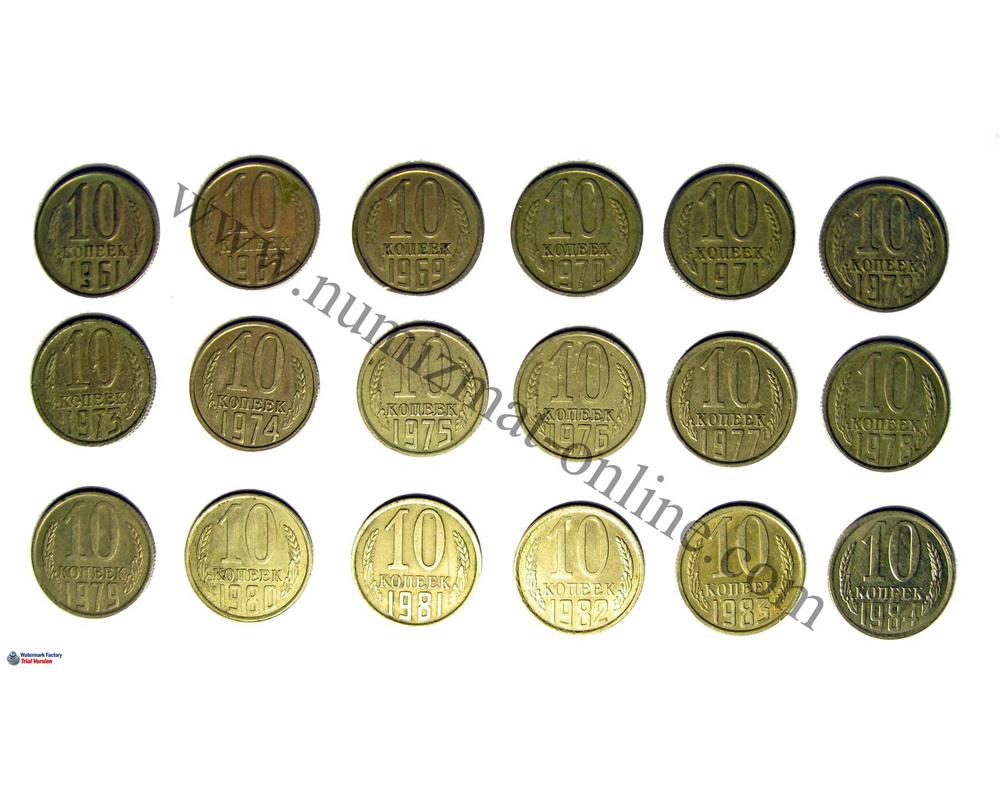 Погодовка 10 копеек 1961-1991 года