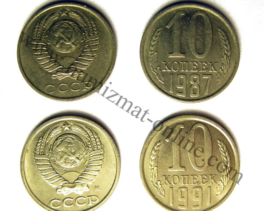 10 копеек 1987 и 1991 год