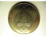 1 рубль 1977 года. Эмблема олимпиады. Реверс