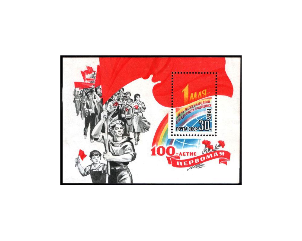 Марка (блок) - «100 лет Первомаю» 1989 года