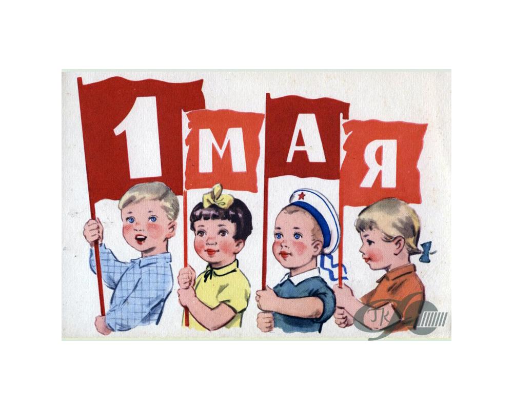 1 мая - красный день календаря