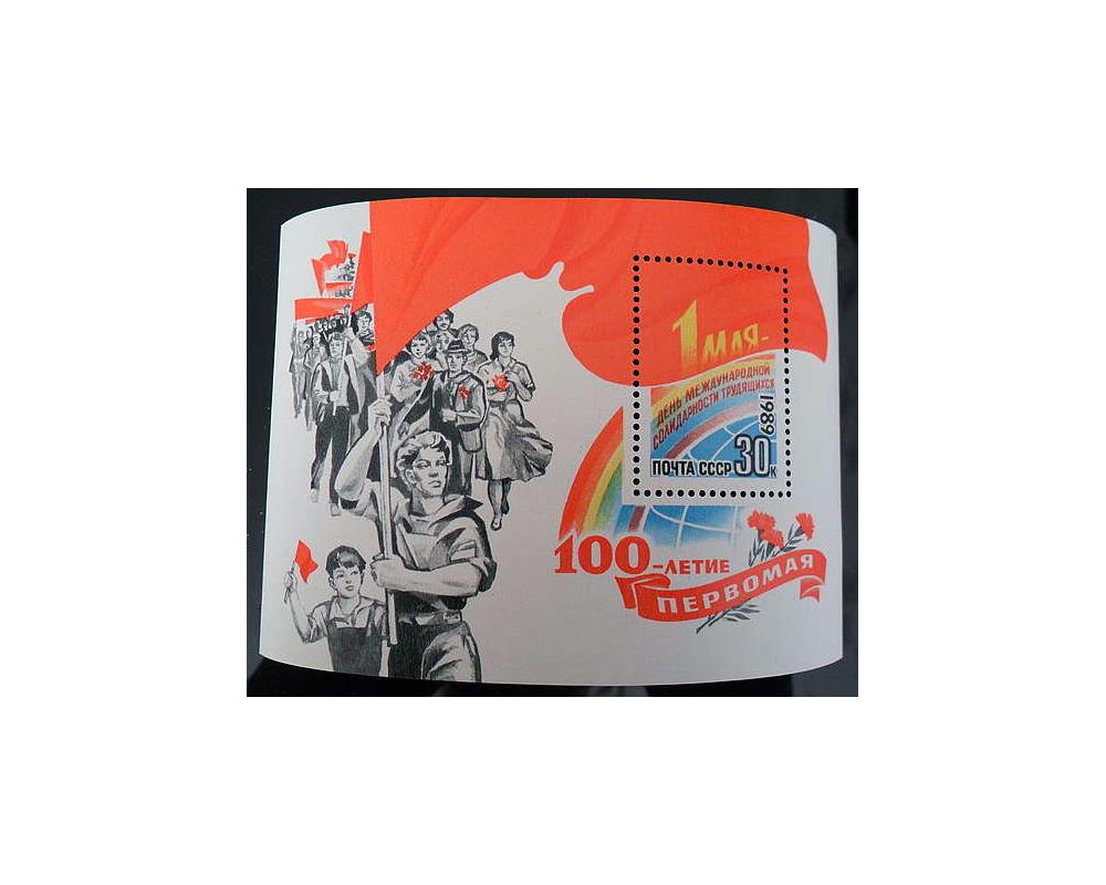Марка (блок) - «100 лет Первомаю» 1989 года в живую