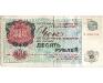 10 рублей Внешпосылторг 1964-88. Лицевая сторона