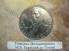 2 Рубля. Генерал-фельдмаршал М.Б. Барклай де Толли