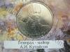 2 Рубля. Генерал-майор А.И. Кутайсов