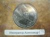2 Рубля. Император Александр I