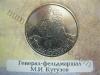 2 Рубля. Генерал-фельдмаршал М.И. Кутузов