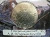 2 Рубля. Генерал-адъютант А.И. Остерман-Толстой