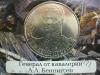 2 Рубля. Генерал от кавалерии Л.Л. Бенигсен