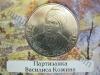 2 рубля. Партизанка Васелиса Кожина