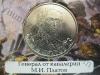 2 Рубля.  Геренал от кавалерии М.И. Платов