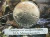 2 рубля. Генерал от инфантерии М.А.Милорадович
