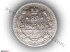 Серебро. 20 Копеек 1915 года. Реверс