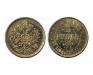 3 рубля  1881 года. Аверс и Реверс. (золото)
