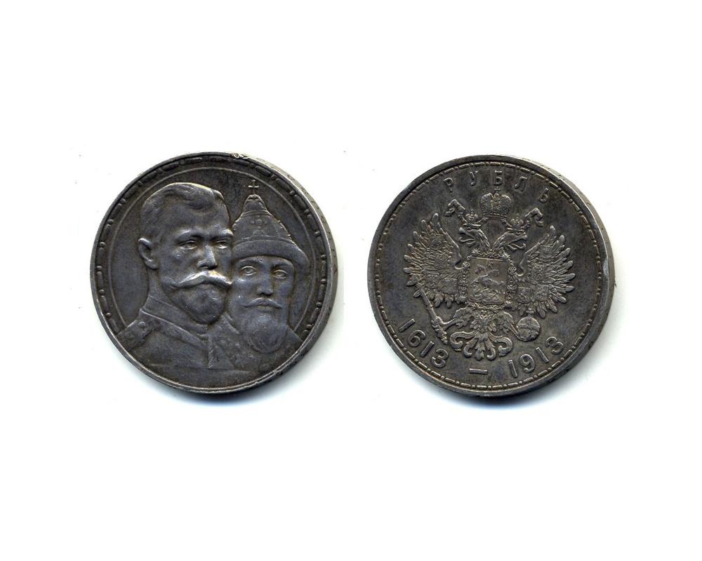 1 рубль 1913 года. Аверс и Реверс