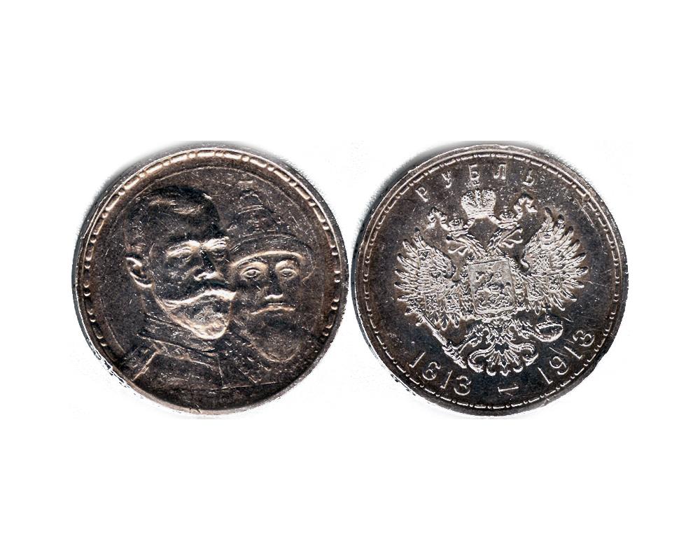 1 рубль 1913 года. Серебро
