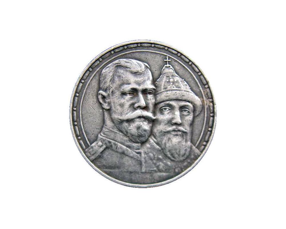 1 рубль 1913 года. Лицевая сторона
