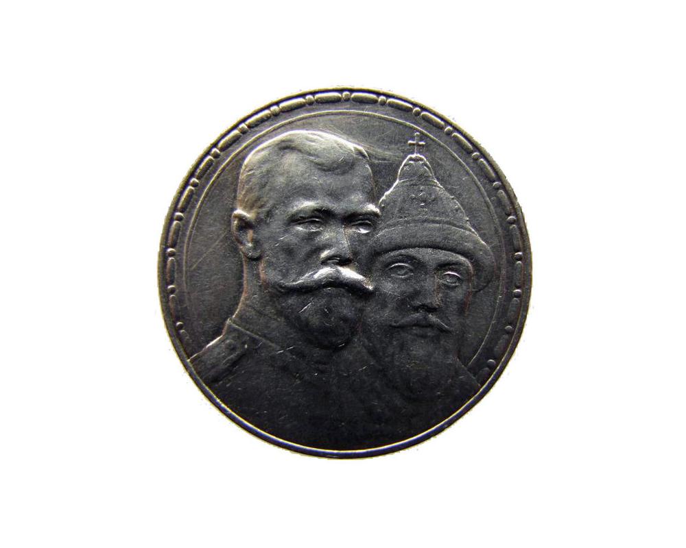 1 рубль 1913 года. Аверс