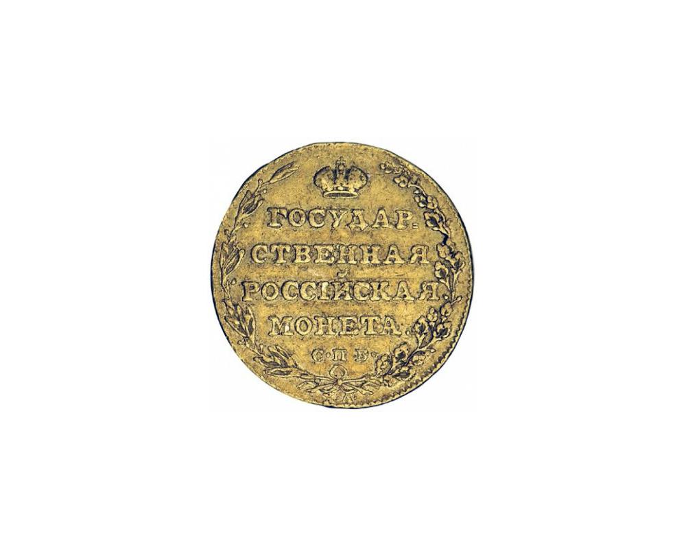 Удовлетворительная сохранность реверса 5 рублей 1802-05 года