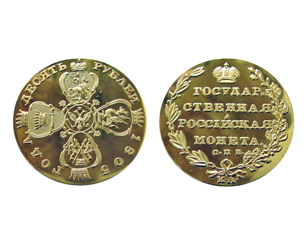 Копия золотых 5 рублей 1805 года