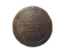 5 копеек 1803 года. Реверс