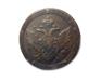 5 копеек 1803 года. Аверс
