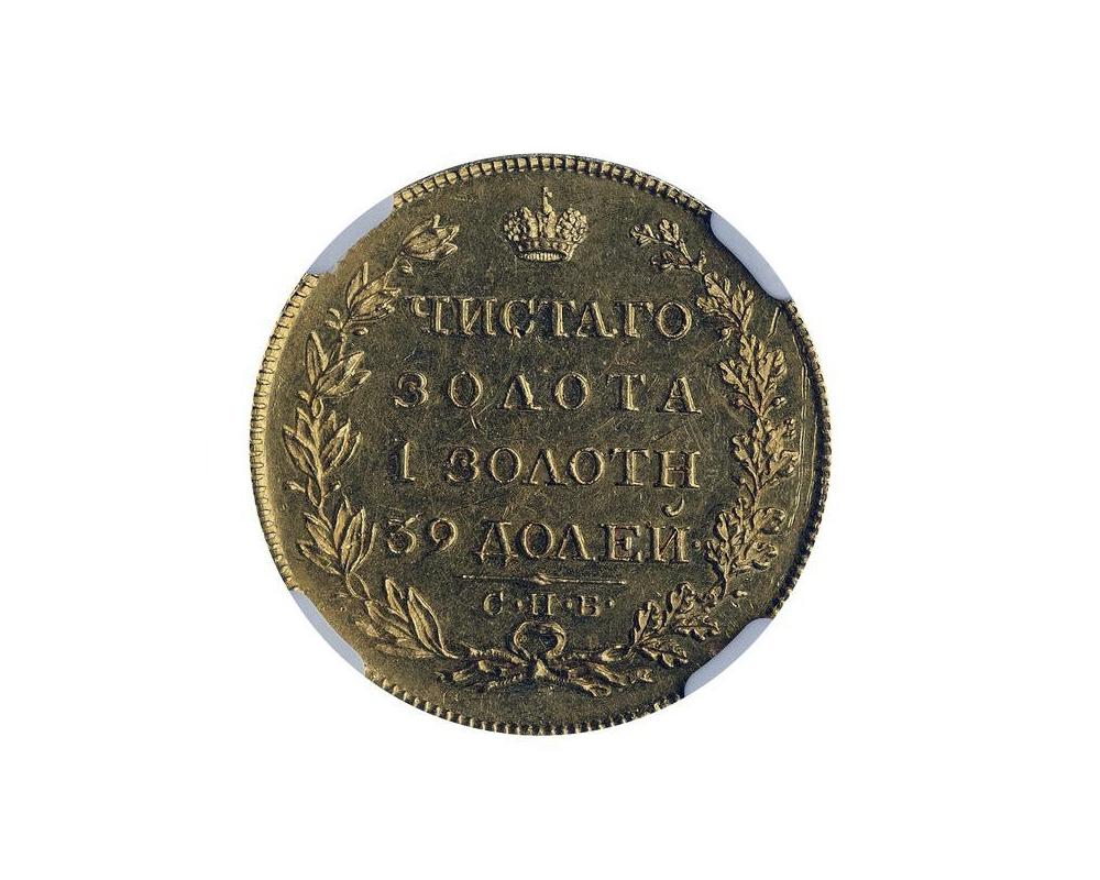 Оборотная сторона 5 рублей золотом.