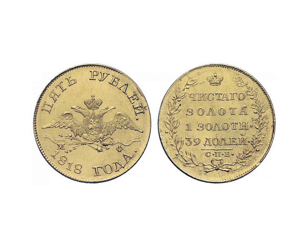 Лицевая и оборотная сторона монеты
