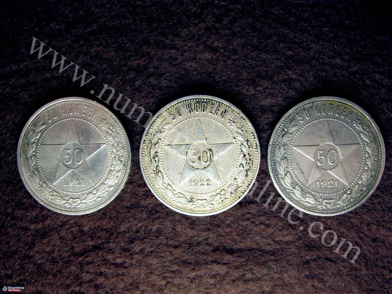 50 копеек 1921, 1922 года. Серебро РСФСР. Реверс