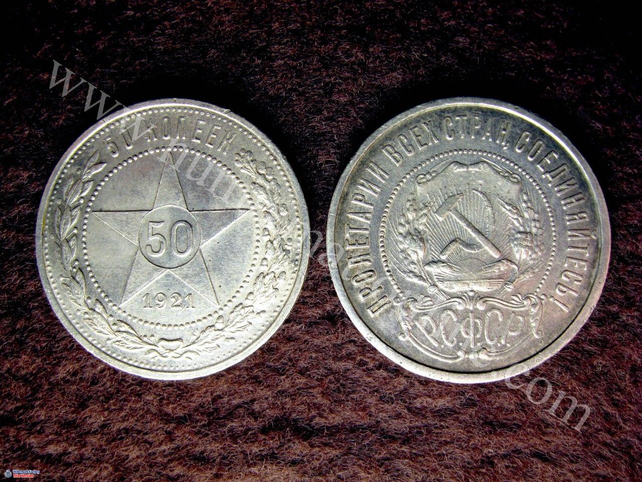 50 копеек 1921. Аверс и Реверс. Серебро РСФСР