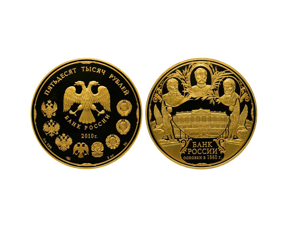 Монета 50 тысяч рублей 2010 советские монеты редкие года
